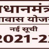प्रधानमंत्री आवास योजना लिस्ट 2021-22: PMAY List (pmaymis.gov.in) पीएमएवाई शहरी सूची